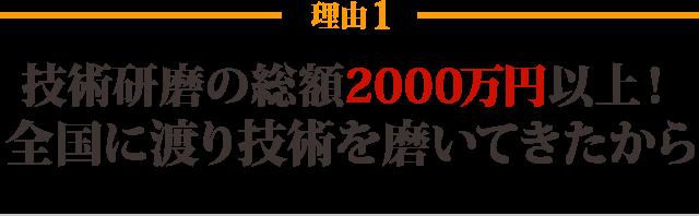 技術研磨の総額2000万円以上!全国に渡り技術を磨いてきたから