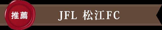 JFL 松江FCからの推薦文
